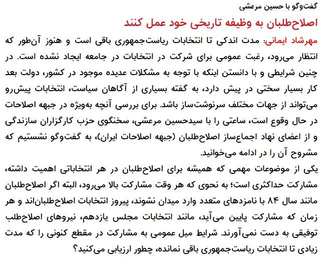 مانشيت إيران: هل سيتمكّن الأصوليون من توحيد صفوفهم في الانتخابات؟ 6