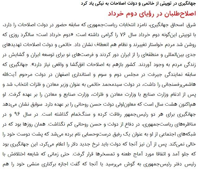 مانشيت إيران: من هو جهانغيري وما هي حظوظه في الانتخابات؟ 6