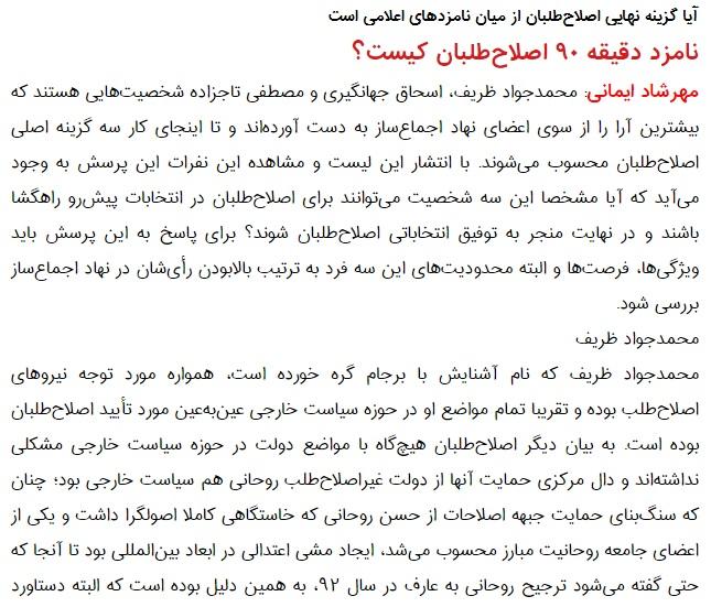 مانشيت إيران – ما هي حظوظ ظريف وجهانغيري وتاج زاده في الانتخابات المقبلة؟ 7