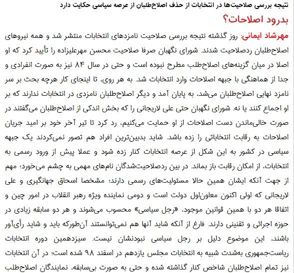 مانشيت إيران: كيف سيؤثر قرار مجلس صيانة الدستور على الانتخابات الإيرانية؟ 6