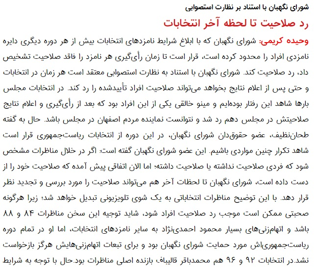 مانشيت إيران: ما هو تأثير نسبة المشاركة بالانتخابات على الوضع في إيران؟ 7