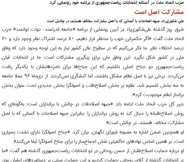 مانشيت إيران: كيف يجب أن تستغل طهران المحادثات مع الرياض؟ 8