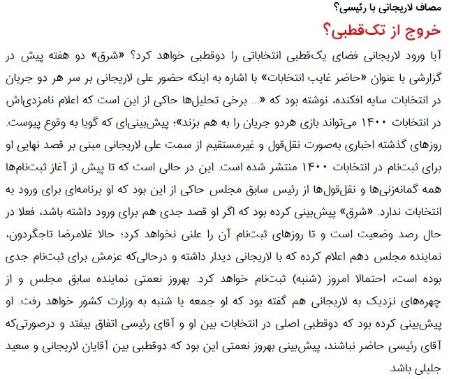 مانشيت إيران: ثنائية القطب في الانتخابات الرئاسية بين رئيسي ولاريجاني 7