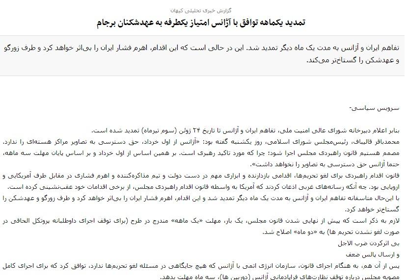 مانشيت إيران: ما هي أبعاد الاتفاق بين طهران والوكالة الدولية للطاقة الذرية؟ 6