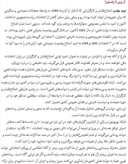 مانشيت إيران: ما هي تفاصيل مقتل المخرج بابك خرمدين؟ 7