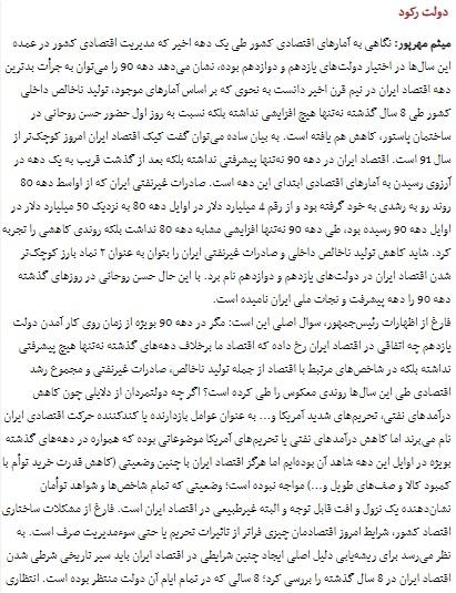 مانشيت إيران: كيف يجب أن تستغل طهران المحادثات مع الرياض؟ 7