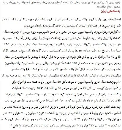 مانشيت إيران: كيف ستكون نتائج المفاوضات في فيينا؟ 8