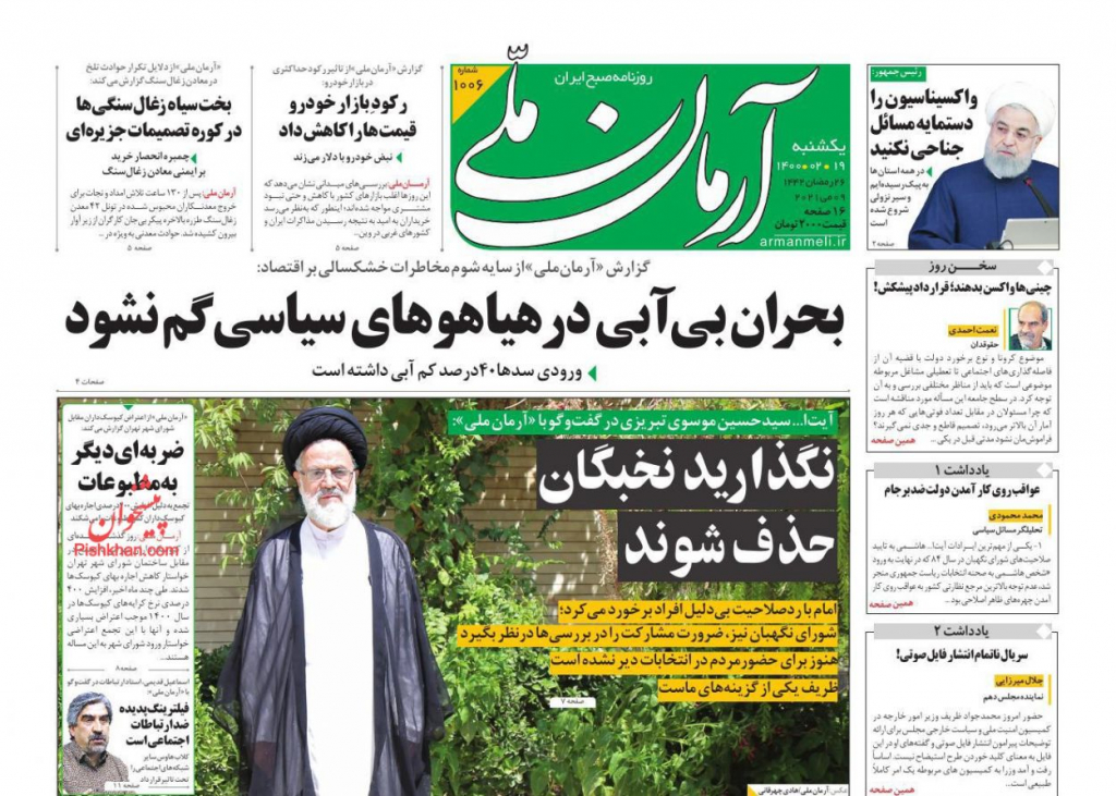 مانشيت إيران: كيف يجب أن تستغل طهران المحادثات مع الرياض؟ 4