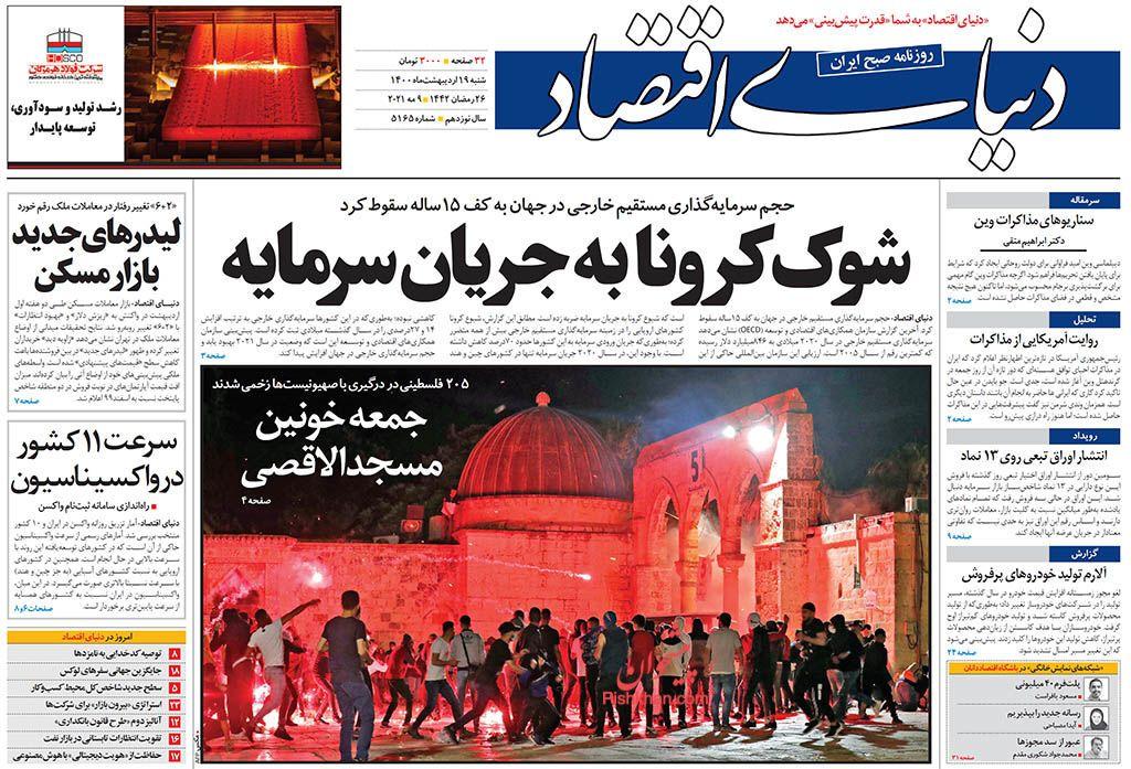 مانشيت إيران: كيف يجب أن تستغل طهران المحادثات مع الرياض؟ 3