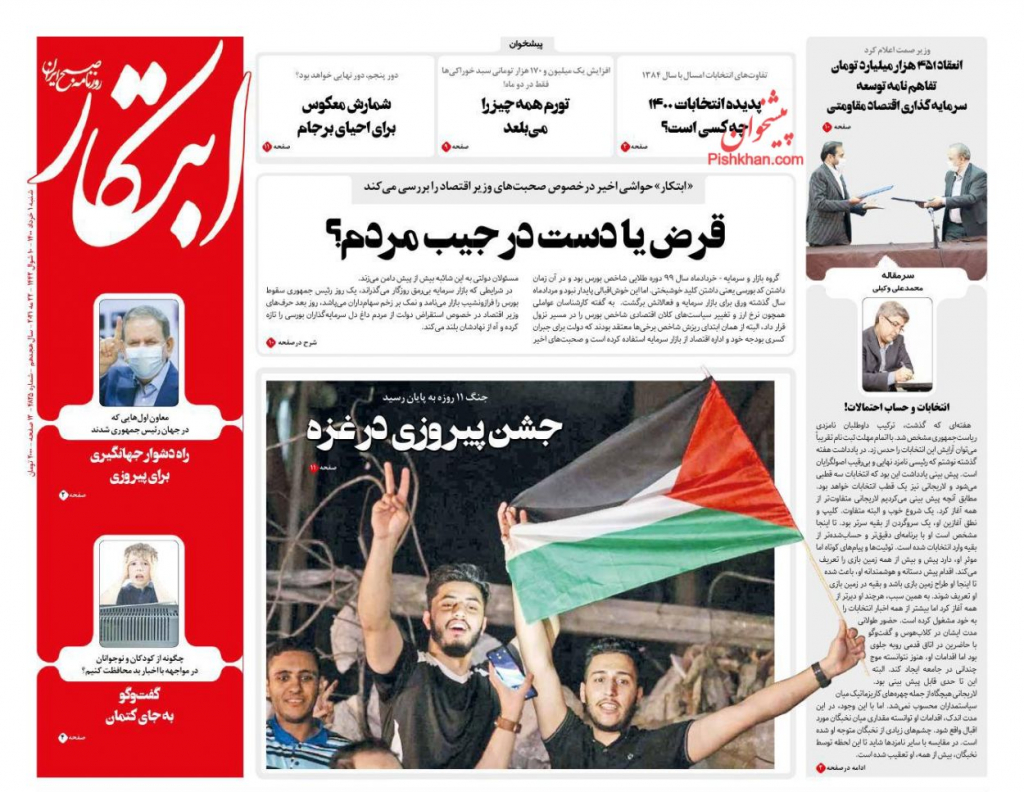 أبرز العناوين الواردة في الصحف الإيرانية 9