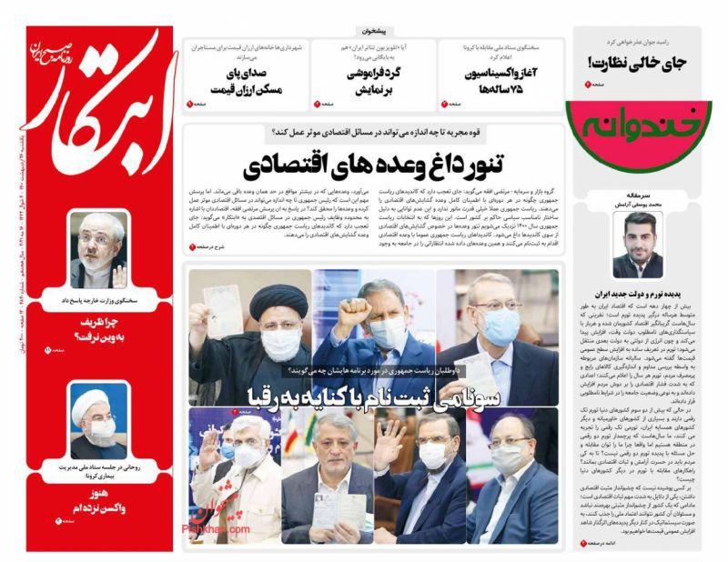 مانشيت إيران: قراءة في ترشيحات الانتخابات الرئاسية المقبلة 4