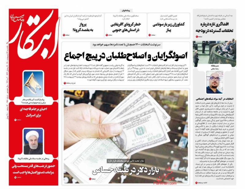 مانشيت إيران: هل يرشّح الإصلاحيون جهانغيري للانتخابات المقبلة؟ 4