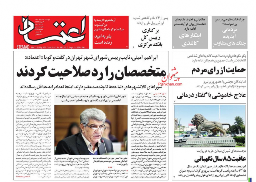أبرز العناوين الواردة في الصحف الإيرانية 7