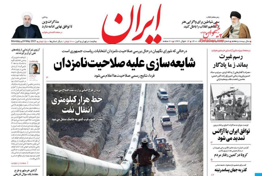 مانشيت إيران: من هو جهانغيري وما هي حظوظه في الانتخابات؟ 1