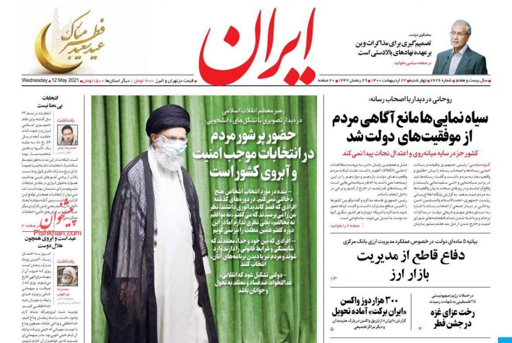 مانشيت إيران: كيف كان اليوم الأول لتسجيل الترشيحات للانتخابات الرئاسية؟ 1