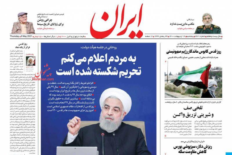 مانشيت إيران: ما هو مشروع رستم قاسمي الانتخابي؟ 1