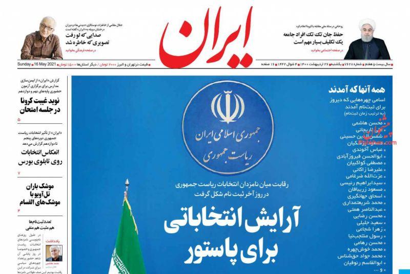 مانشيت إيران: قراءة في ترشيحات الانتخابات الرئاسية المقبلة 1