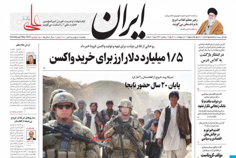 مانشيت إيران: هل يرشّح الإصلاحيون جهانغيري للانتخابات المقبلة؟ 1
