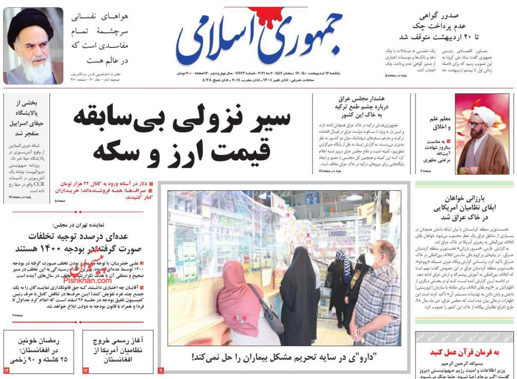 مانشيت إيران: هل يرشّح الإصلاحيون جهانغيري للانتخابات المقبلة؟ 2