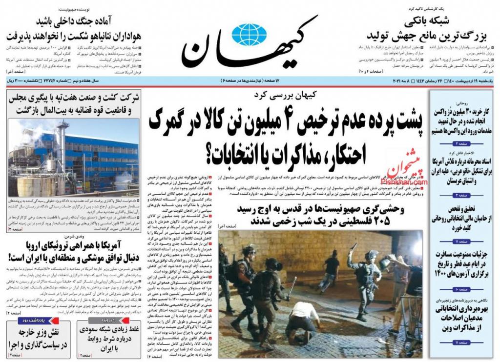 مانشيت إيران: كيف يجب أن تستغل طهران المحادثات مع الرياض؟ 5