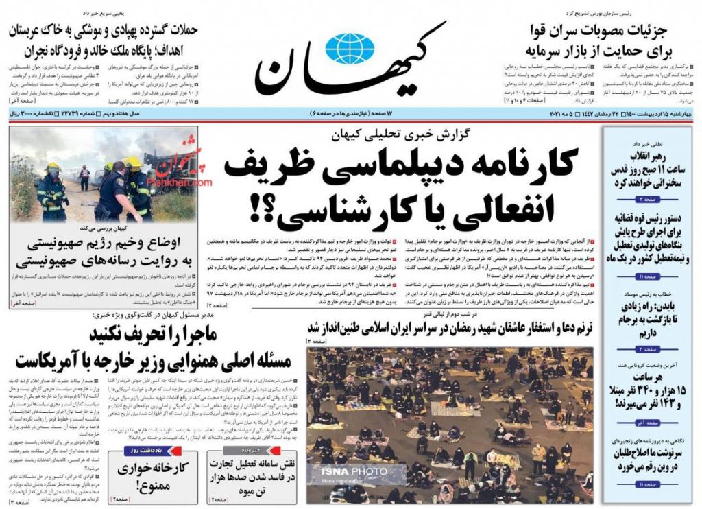 مانشيت إيران – ما هي حظوظ ظريف وجهانغيري وتاج زاده في الانتخابات المقبلة؟ 1