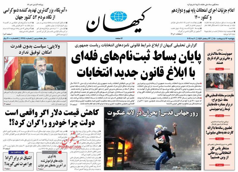 مانشيت إيران: ما هو مشروع رستم قاسمي الانتخابي؟ 3