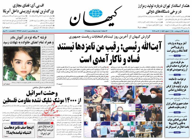 مانشيت إيران: قراءة في ترشيحات الانتخابات الرئاسية المقبلة 5