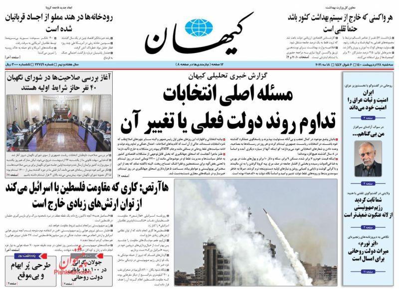 مانشيت إيران: هل بدأت المواجهة المزدوجة في الانتخابات الإيرانية؟ 5