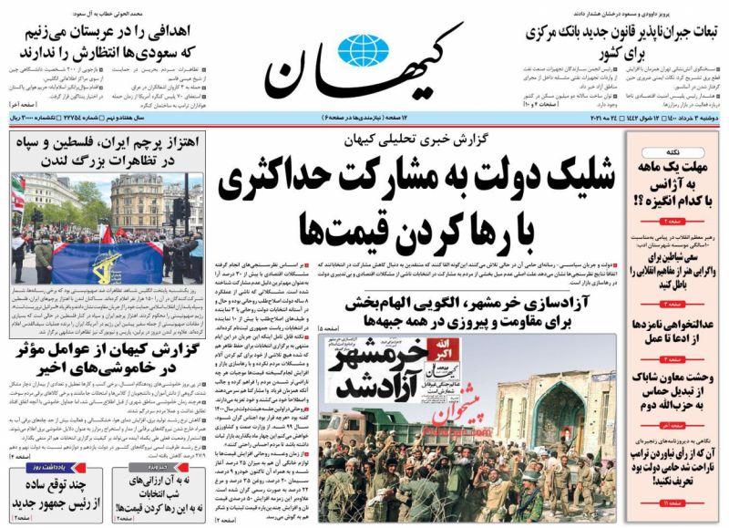 مانشيت إيران: من هو جهانغيري وما هي حظوظه في الانتخابات؟ 2