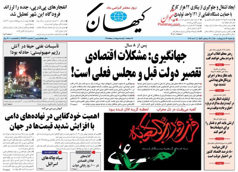 مانشيت إيران: هل يرشّح الإصلاحيون جهانغيري للانتخابات المقبلة؟ 5