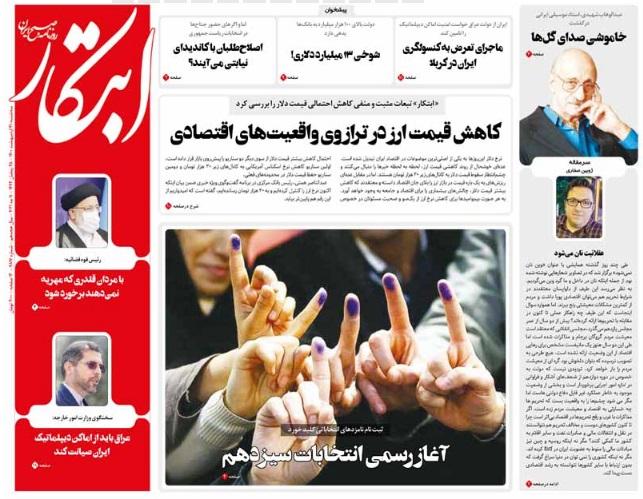 مانشيت إيران: ما تأثير قرار مجلس صيانة الدستور على بدء الترشيح للانتخابات الرئاسية؟ 5