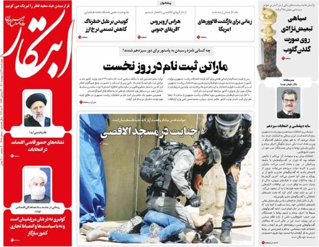 مانشيت إيران: كيف كان اليوم الأول لتسجيل الترشيحات للانتخابات الرئاسية؟ 5
