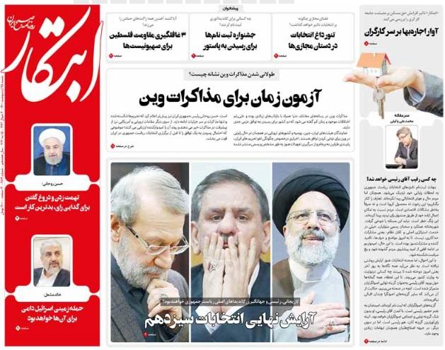 مانشيت إيران: ثنائية القطب في الانتخابات الرئاسية بين رئيسي ولاريجاني 4