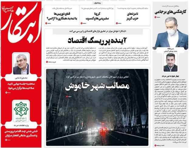 مانشيت إيران: من هو جهانغيري وما هي حظوظه في الانتخابات؟ 4
