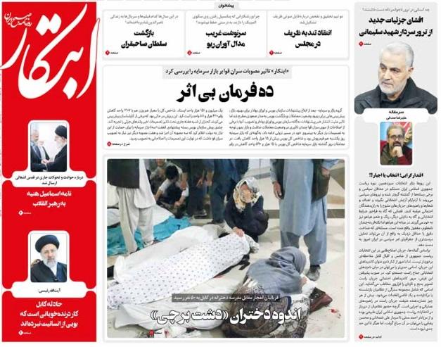 مانشيت إيران: كيف ستؤثر الدعاية الانتخابية على الناخبين في إيران؟ 5