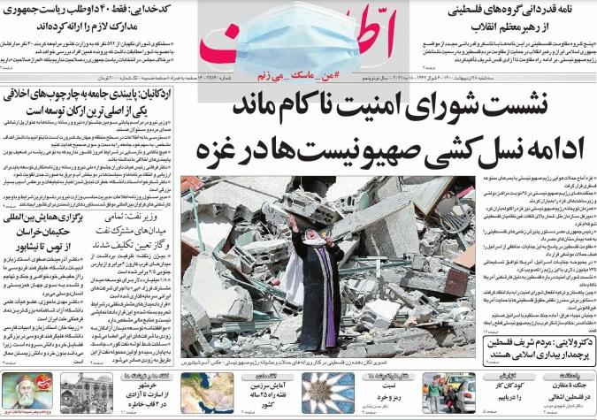 مانشيت إيران: هل بدأت المواجهة المزدوجة في الانتخابات الإيرانية؟ 1