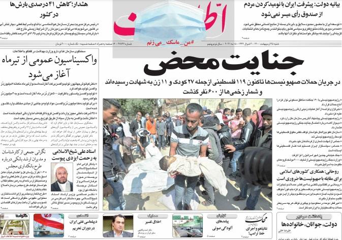مانشيت إيران: ثنائية القطب في الانتخابات الرئاسية بين رئيسي ولاريجاني 1