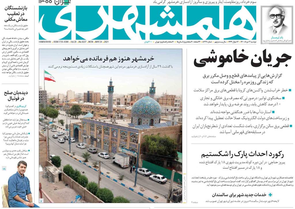 مانشيت إيران: من هو جهانغيري وما هي حظوظه في الانتخابات؟ 3