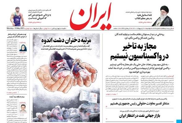 مانشيت إيران: كيف ستؤثر الدعاية الانتخابية على الناخبين في إيران؟ 2