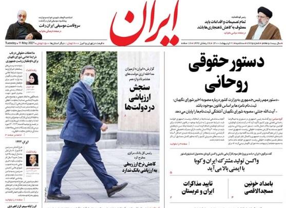 مانشيت إيران: ما تأثير قرار مجلس صيانة الدستور على بدء الترشيح للانتخابات الرئاسية؟ 1
