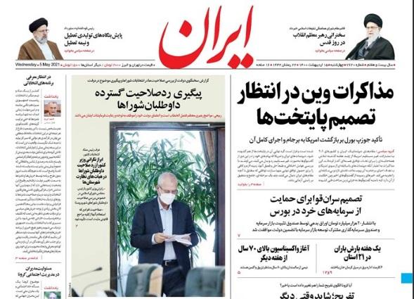 مانشيت إيران – ما هي حظوظ ظريف وجهانغيري وتاج زاده في الانتخابات المقبلة؟ 2
