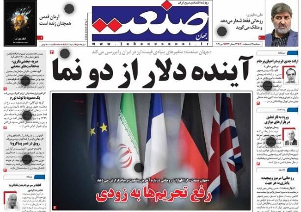 مانشيت إيران: ما هو مشروع رستم قاسمي الانتخابي؟ 2