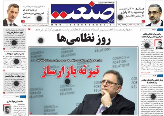 مانشيت إيران: كيف كان اليوم الأول لتسجيل الترشيحات للانتخابات الرئاسية؟ 3