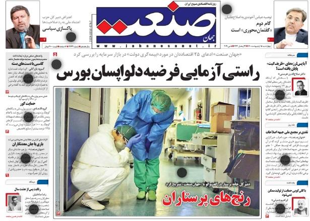 مانشيت إيران – ما هي حظوظ ظريف وجهانغيري وتاج زاده في الانتخابات المقبلة؟ 3