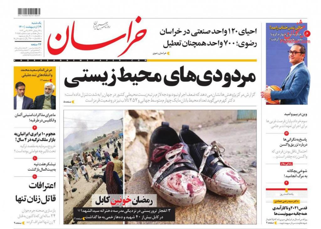 مانشيت إيران: كيف يجب أن تستغل طهران المحادثات مع الرياض؟ 2