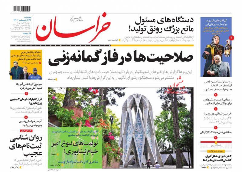 مانشيت إيران: هل بدأت المواجهة المزدوجة في الانتخابات الإيرانية؟ 3