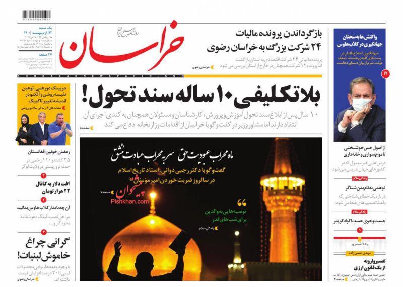 مانشيت إيران: هل يرشّح الإصلاحيون جهانغيري للانتخابات المقبلة؟ 3