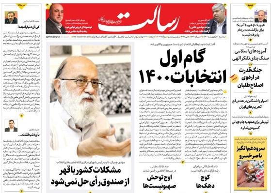 مانشيت إيران: ما تأثير قرار مجلس صيانة الدستور على بدء الترشيح للانتخابات الرئاسية؟ 3