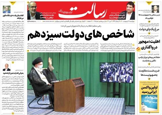 مانشيت إيران: كيف كان اليوم الأول لتسجيل الترشيحات للانتخابات الرئاسية؟ 4