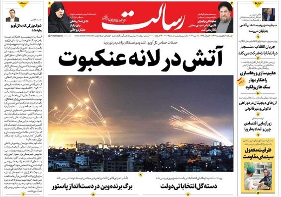 مانشيت إيران: ثنائية القطب في الانتخابات الرئاسية بين رئيسي ولاريجاني 3